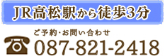 香川県高松駅から徒歩3分の歯科医院