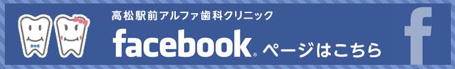 高松駅前アルファ歯科クリニック Facebookページ