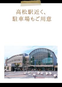 高松駅も近く、駐車場もご用意