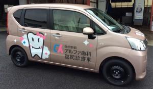訪問診療車写真横