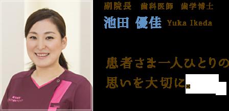 副院長 池田 優佳