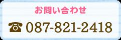 お問い合わせ 087-821-2418